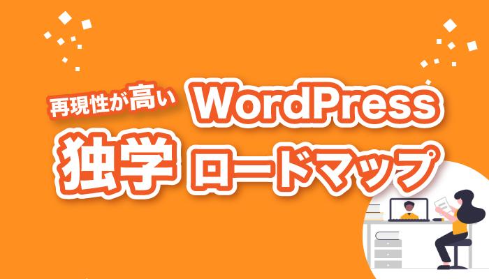 """""""独学でOK"""" 未経験でもWordPress案件を取れる学習方法"""