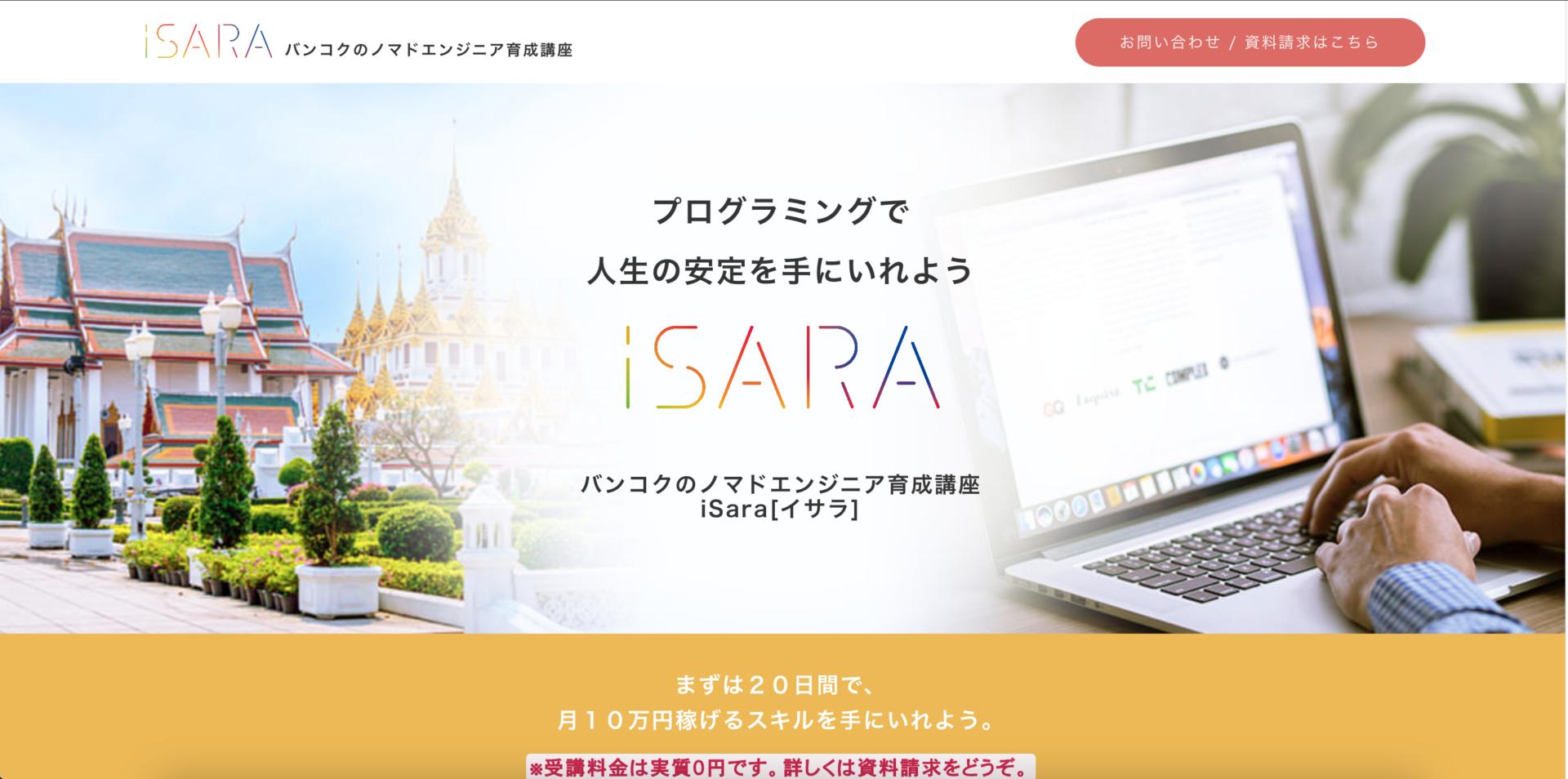 模写コーディングおすすめサイト iSara