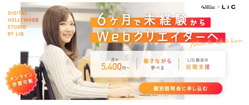 webデザインスクール1 デジタルハリウッドSTUDIO by LIG