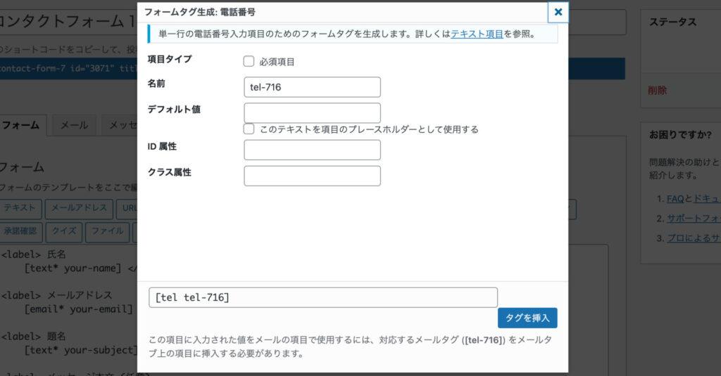 コンタクトフォームの設置手順4