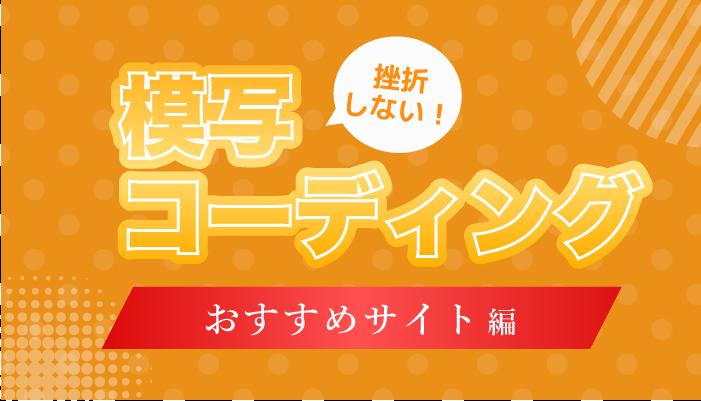 【簡単→難しい】模写コーディングおすすめサイト4選