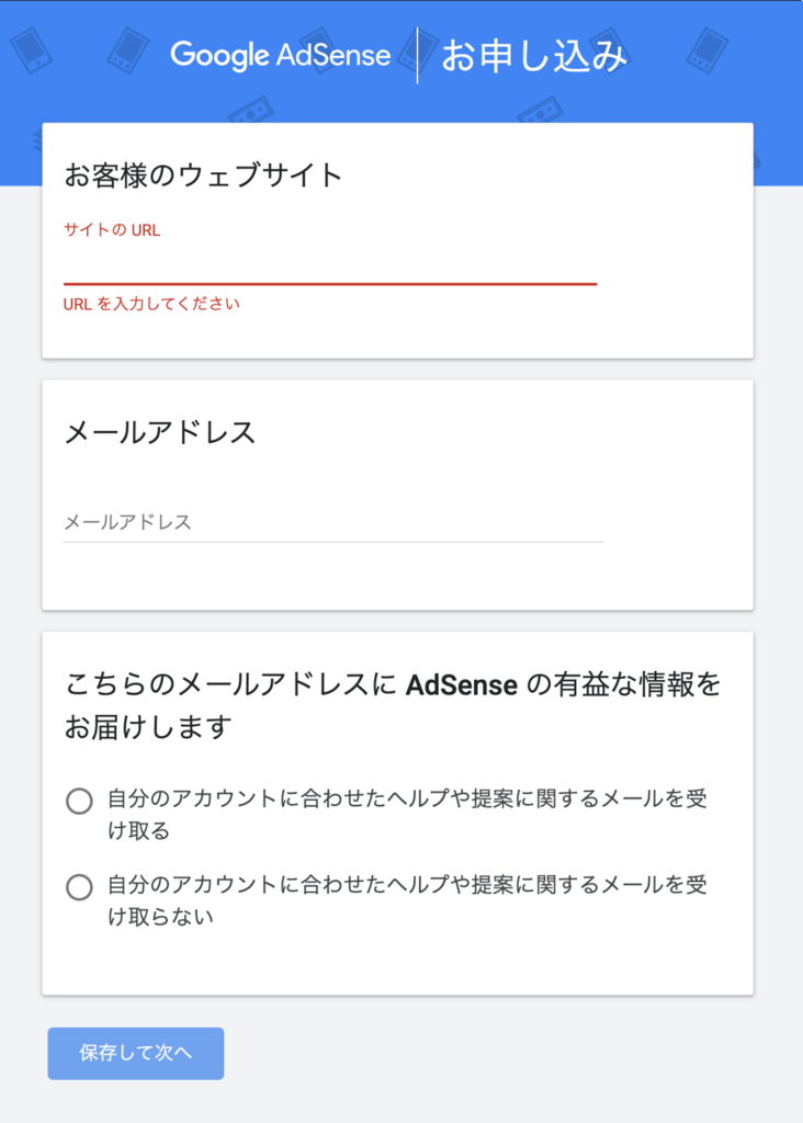Googleアドセンス審査申請手順1