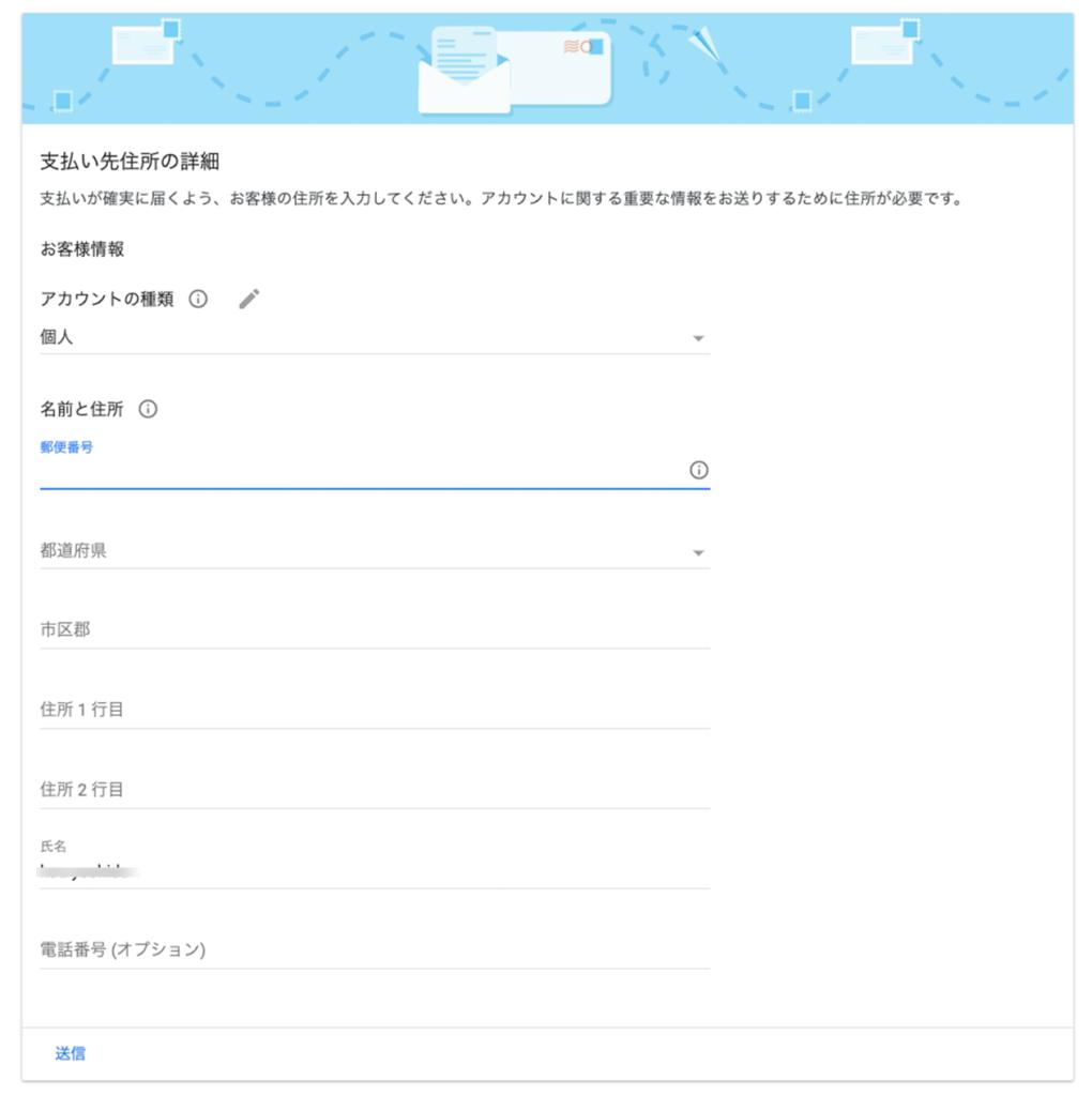 Googleアドセンス審査申請3 1