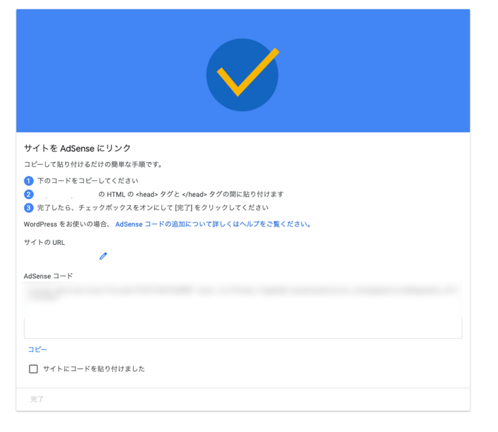 Googleアドセンス審査申請手順4