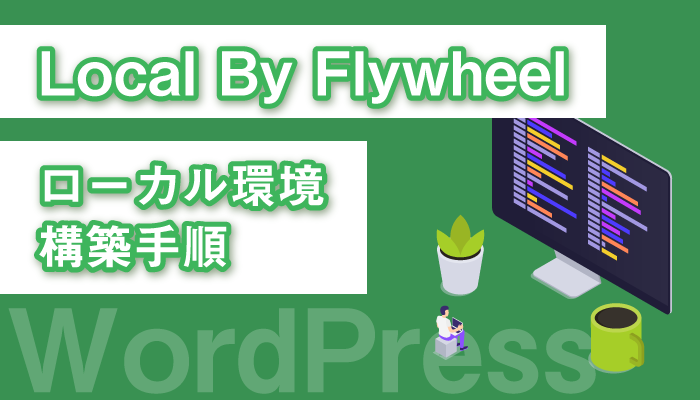 【Local By Flywheel】WordPressのローカル環境構築手順