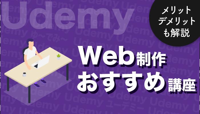 【Udemy】web制作が学べるおすすめ講座