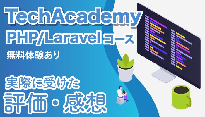 【テックアカデミー】PHP/Laravelコースで身に付くスキル、評価は?